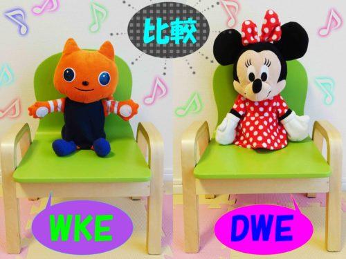 椅子に座ったMimiちゃんとミニーちゃん DWE WKE 比較