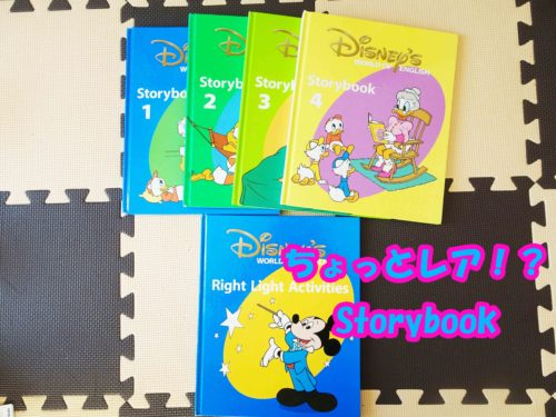 StoryBook 絵本