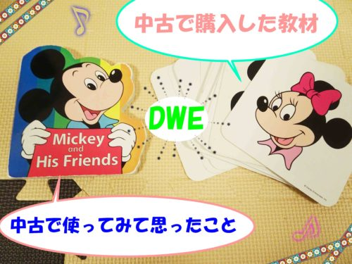 DWE中古で使ってみた口コミ 型抜き絵本 キャラクターカード