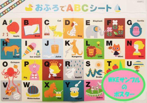 WKE サンプル お風呂ポスター