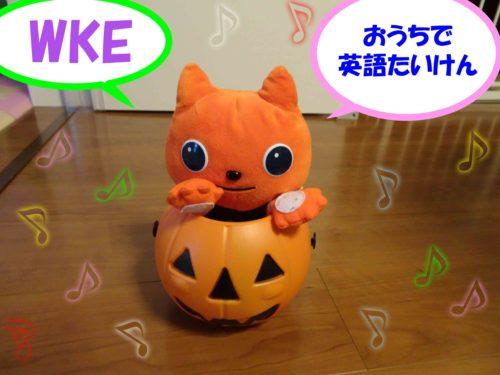 WKE おうちで英語たいけん Mimi