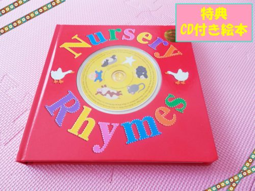 WKE 特典 CD付き絵本
