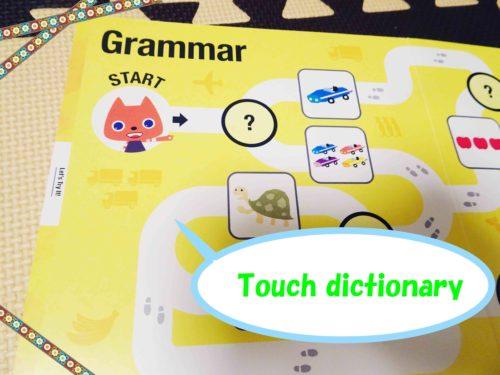 Touch dictionary2の単数形・複数形クイズ