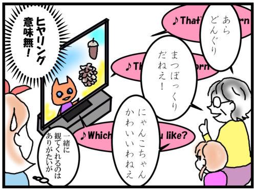 うちのwkeエピソード漫画 Grandma