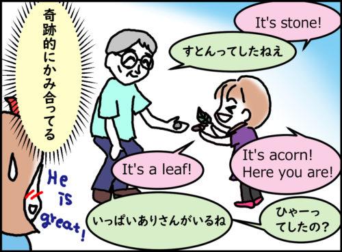 ワールドワイドキッズ うちのWKEエピソード 漫画 he is great
