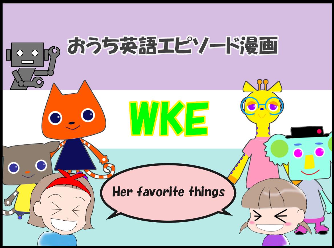 ワールドワイドキッズ うちのWKEエピソード 漫画 Her favorite things 表紙