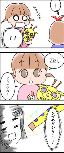 ワールドワイドキッズ おうちエピソード 漫画 how old are you?2