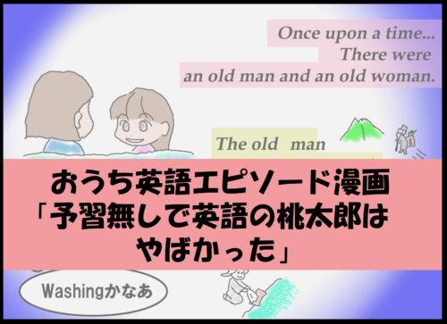おうち英語 エピソード漫画 桃太郎