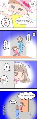 おうちエピソード 漫画 It's beautiful day2